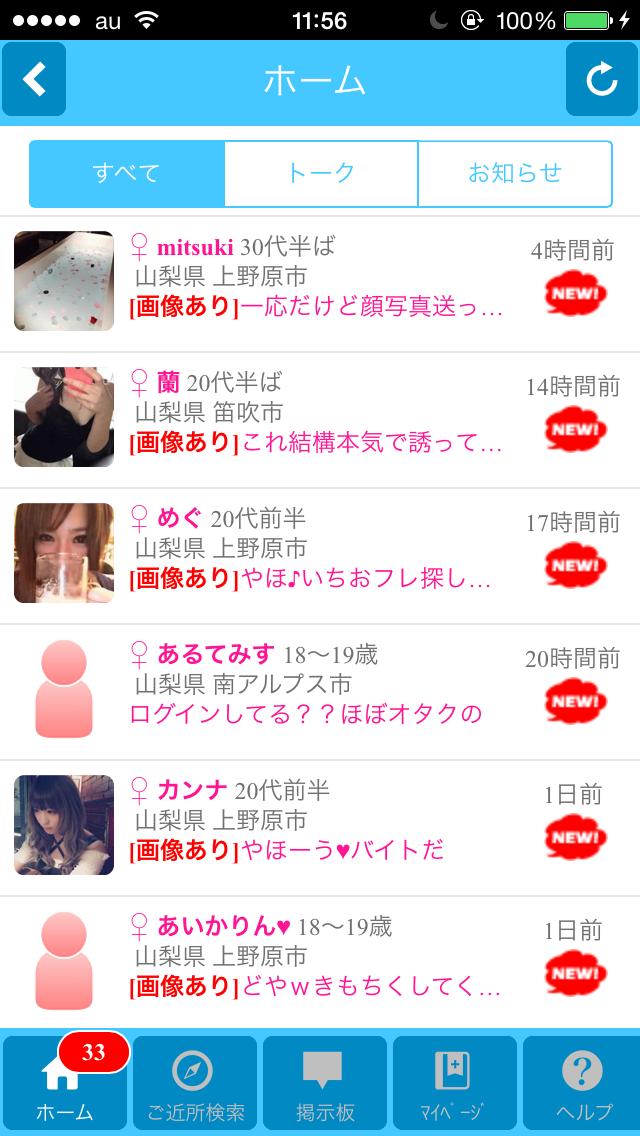 遊トーーク_アプリ7