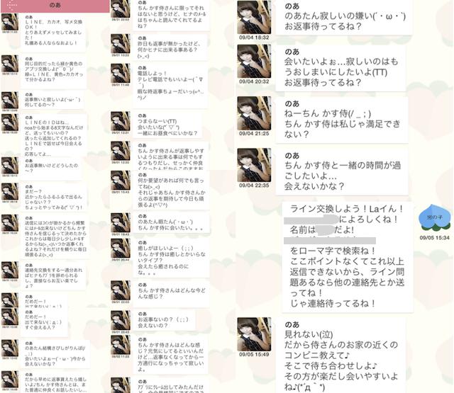 ピーチチャット_アプリ4