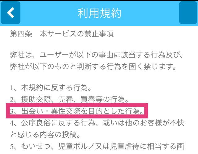 遊トーーク_アプリ9