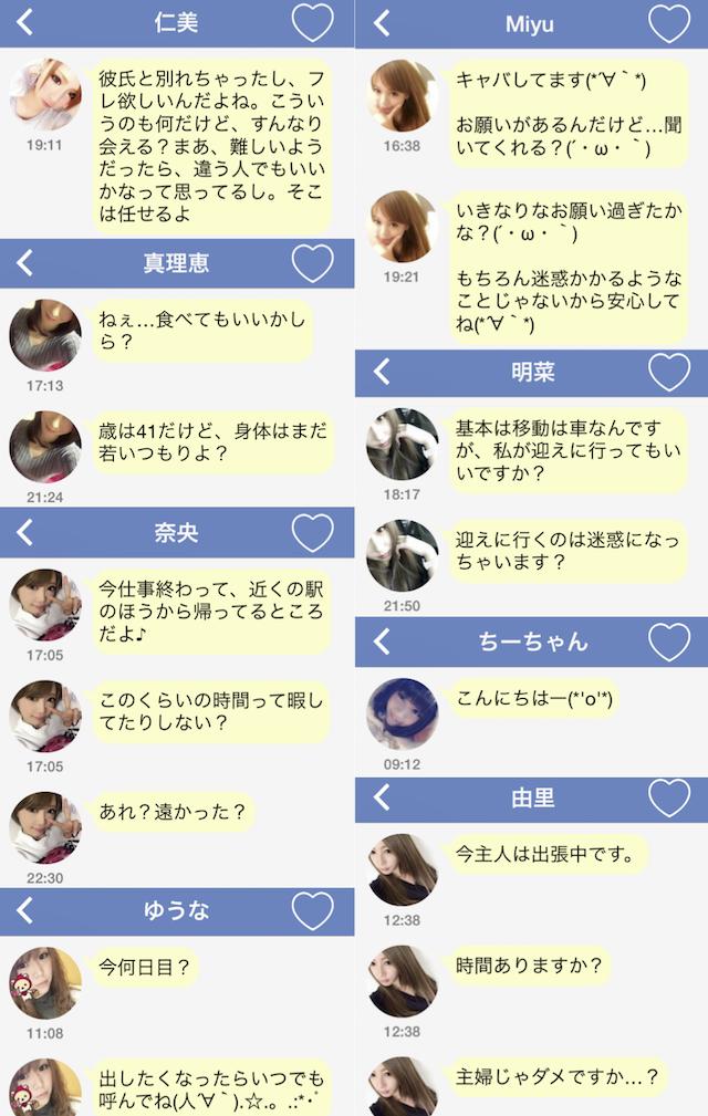 写メトーク+アプリ2