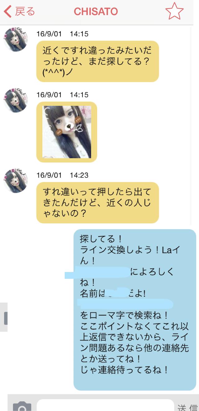 コイクール_アプリ5