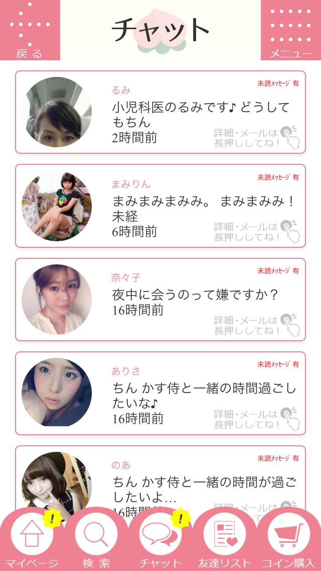 ピーチチャット_アプリ10