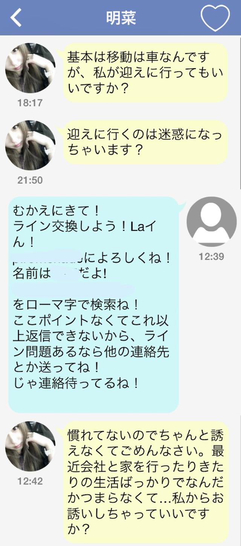 写メトーク+アプリ5