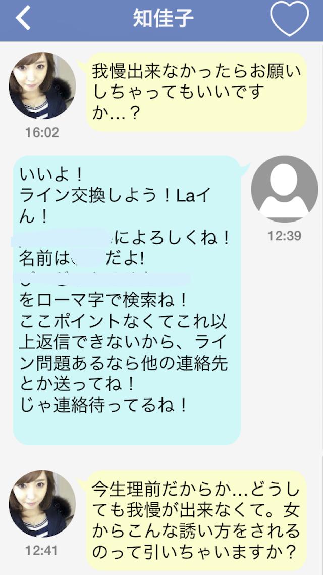 写メトーク+アプリ4