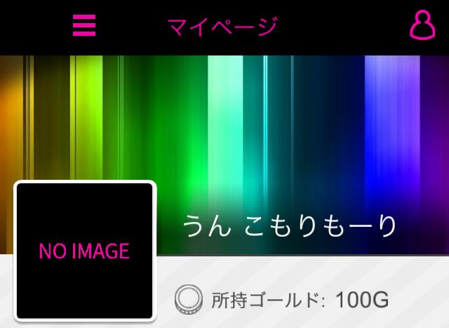i-CHATアイチャットアプリ6