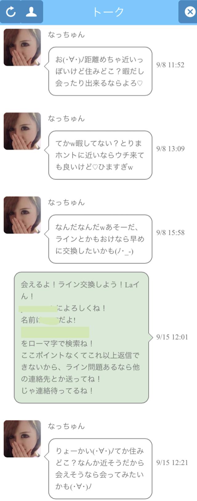 遊トーーク_アプリ6