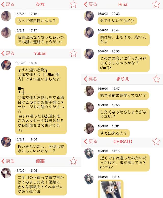 コイクール_アプリ2