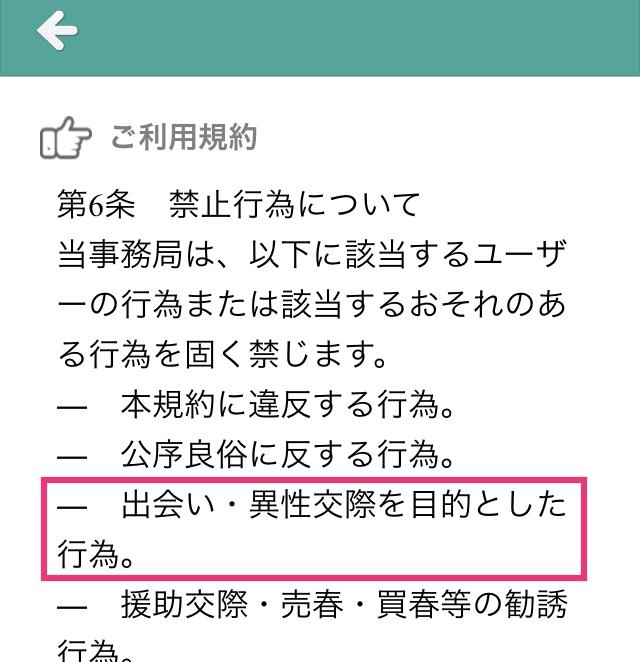 イマカラ出会いアプリ7
