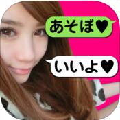 写メトーク+アプリ1