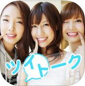 ツイトーク_アプリ1