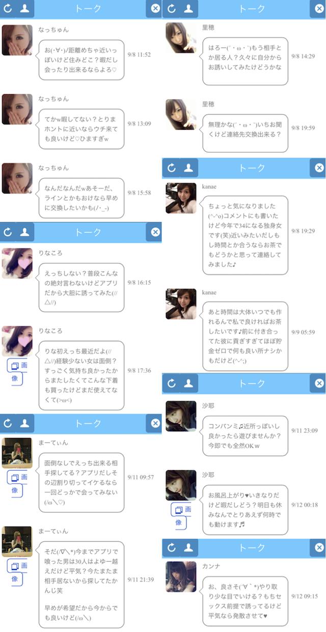 遊トーーク_アプリ3