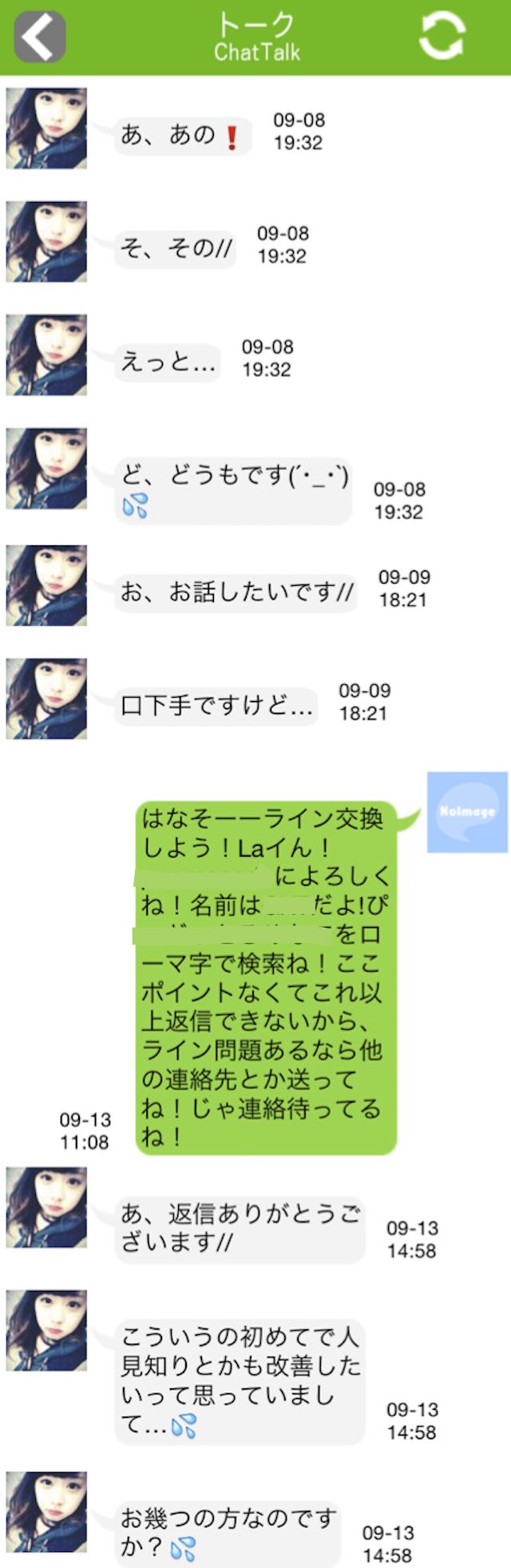 ツイトーク_アプリ4