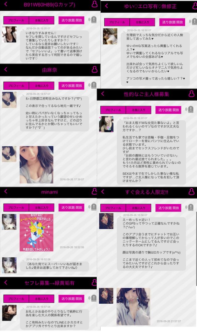 i-CHATアイチャットアプリ1