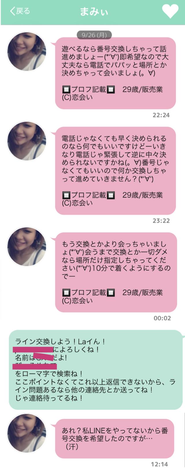 恋会いアプリ3