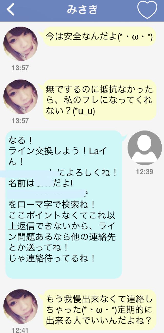 写メトーク+アプリ3