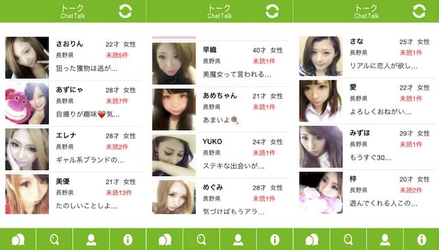 ツイトーク_アプリ2