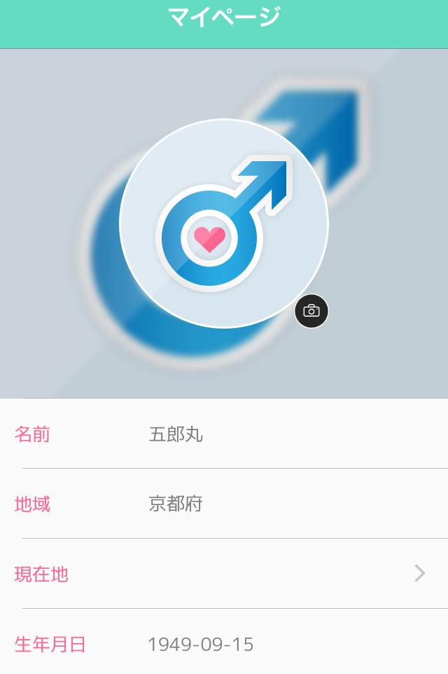 恋会いアプリ5