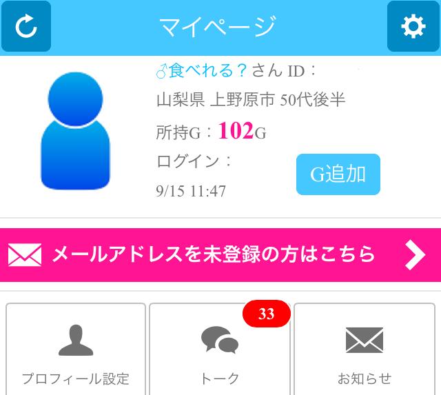 遊トーーク_アプリ8