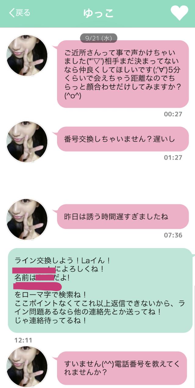 恋会いアプリ4