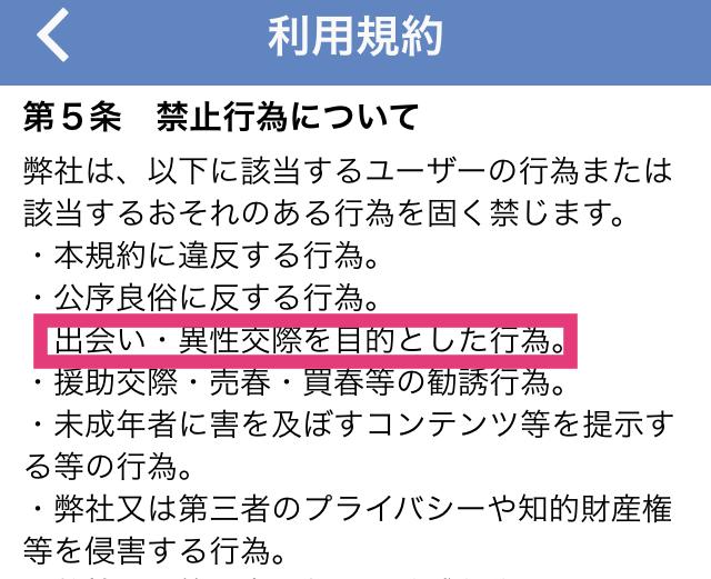 写メトーク+アプリ8