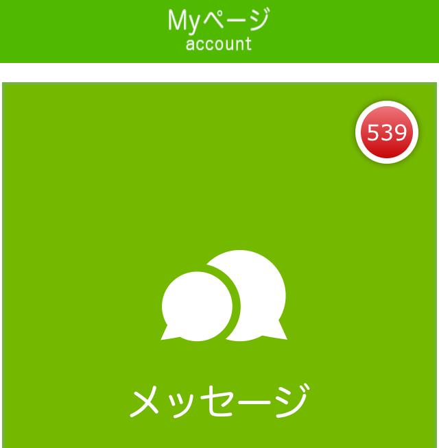 ツイトーク_アプリ8