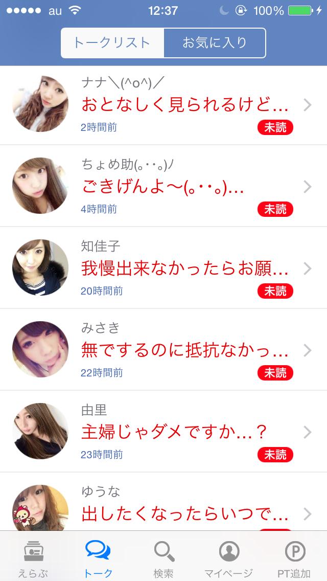 写メトーク+アプリ6