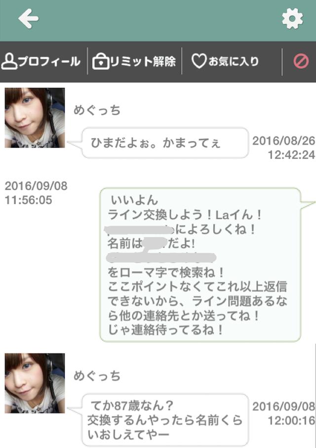 イマカラ出会いアプリ3