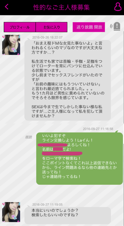 i-CHATアイチャットアプリ4