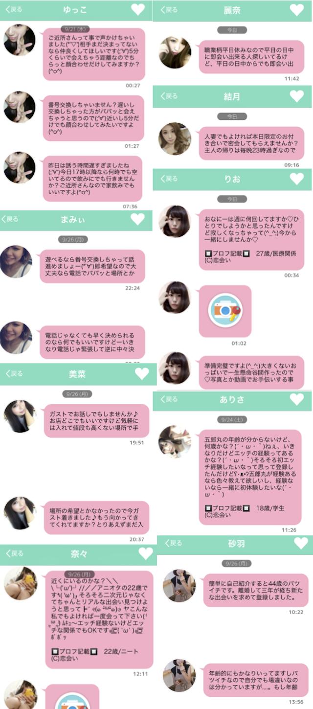 恋会いアプリ2