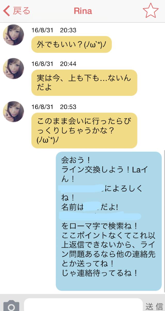 コイクール_アプリ6