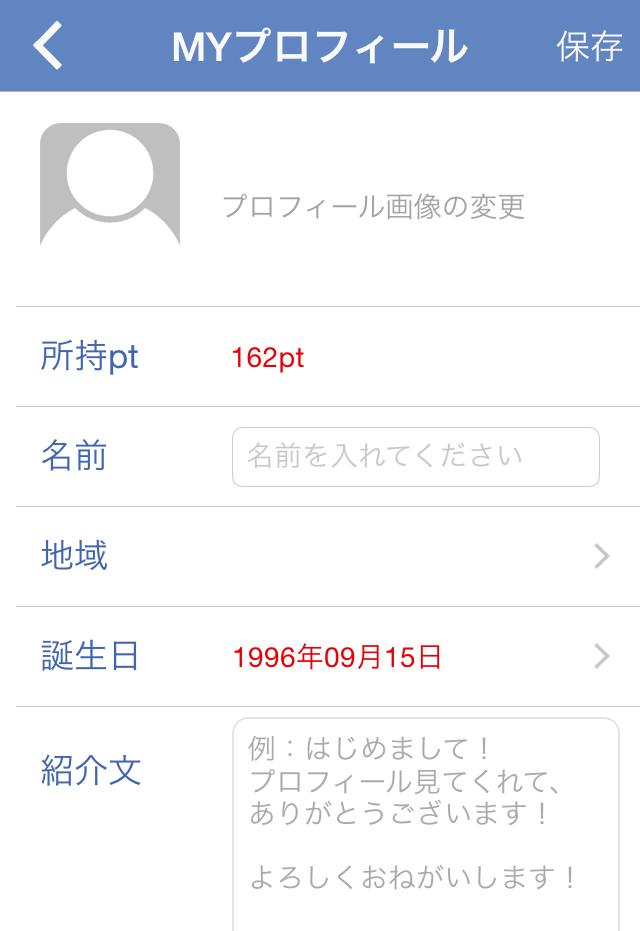 写メトーク+アプリ7