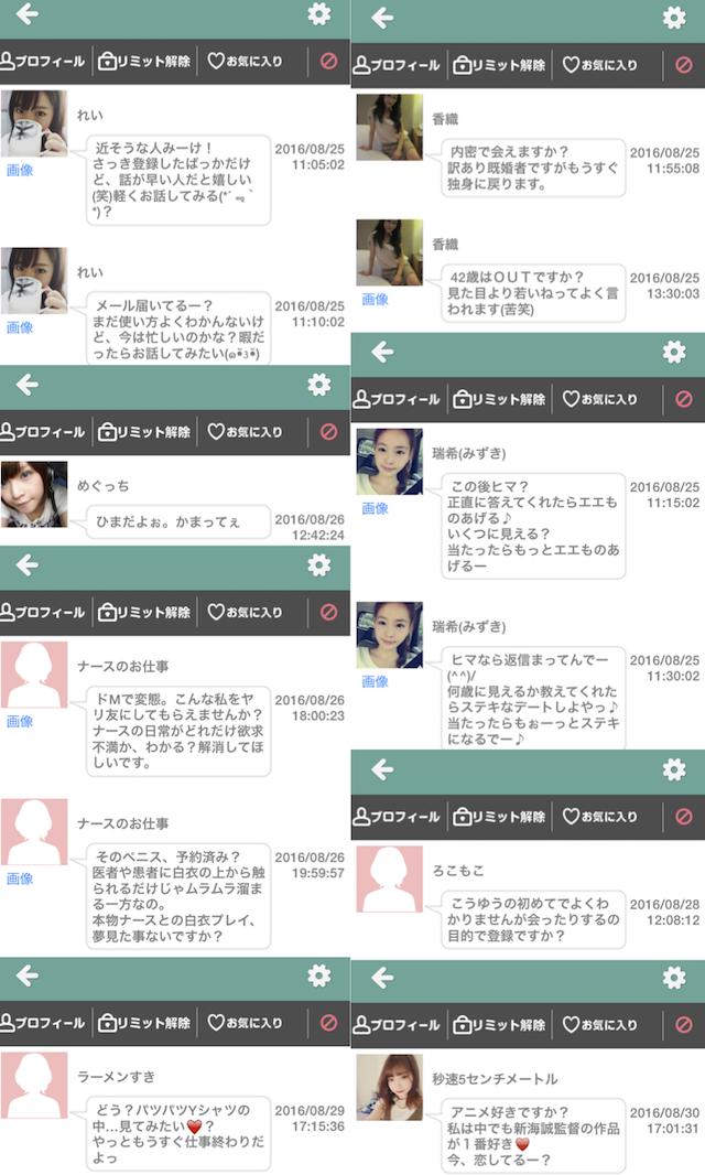 イマカラ出会いアプリ1