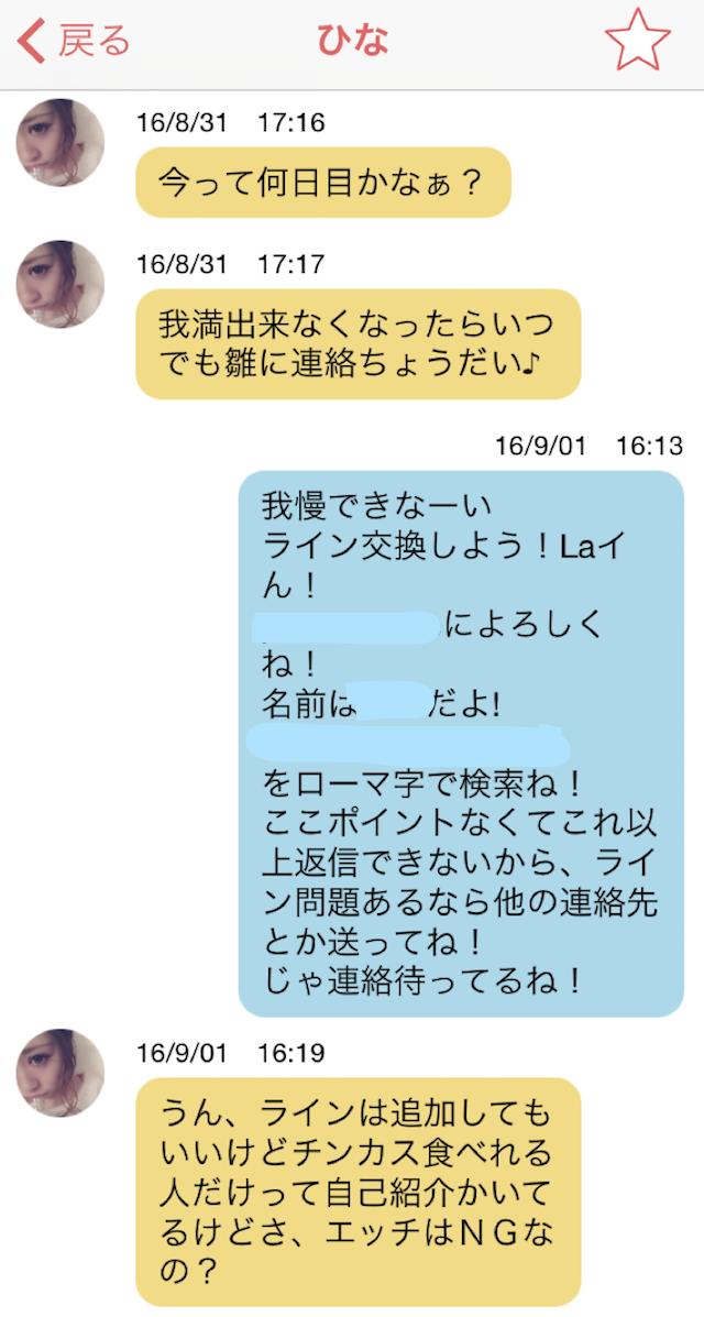 コイクール_アプリ3