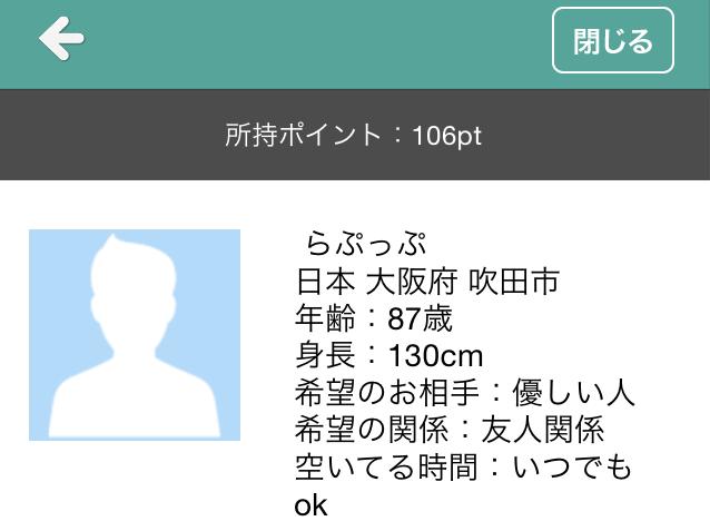 イマカラ出会いアプリ6