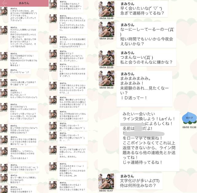 ピーチチャット_アプリ6
