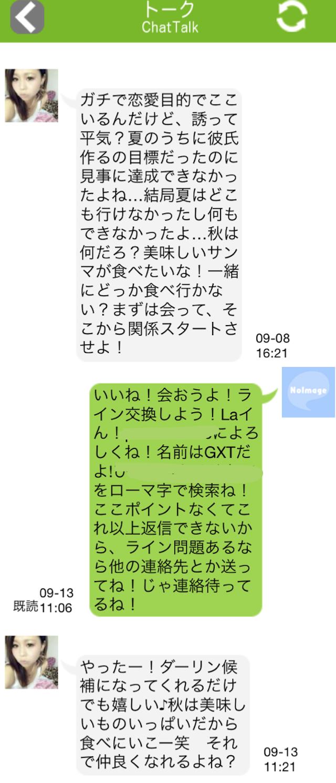 ツイトーク_アプリ6