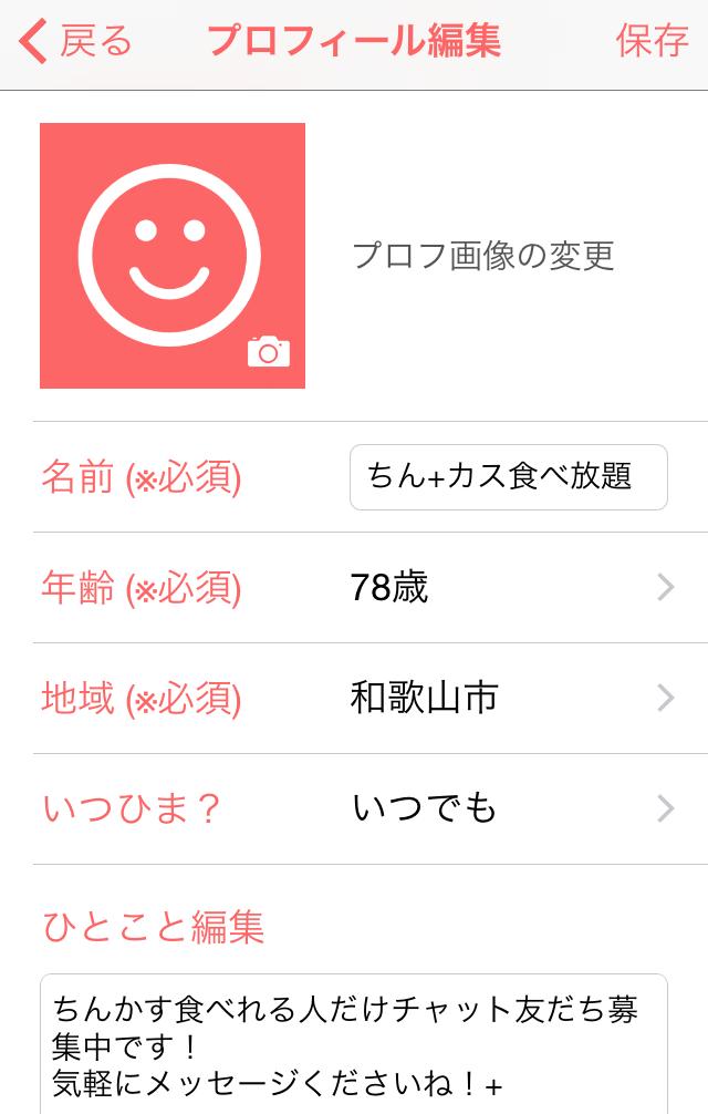 コイクール_アプリ7