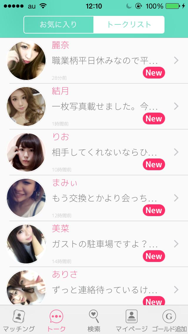 恋会いアプリ6