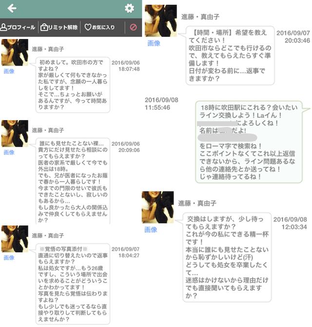 イマカラ出会いアプリ4