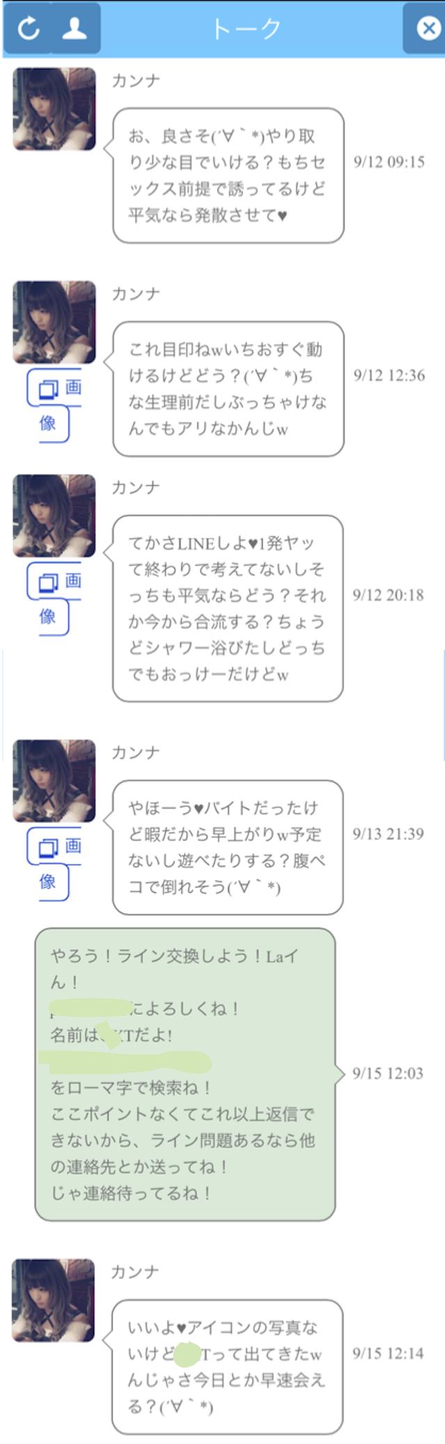 遊トーーク_アプリ4
