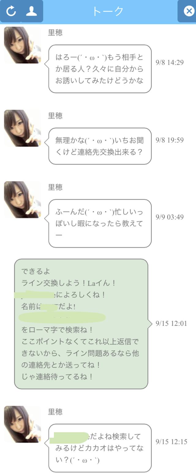 遊トーーク_アプリ5