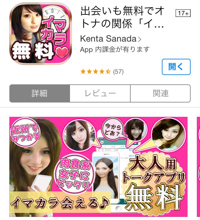 イマカラ出会いアプリ8