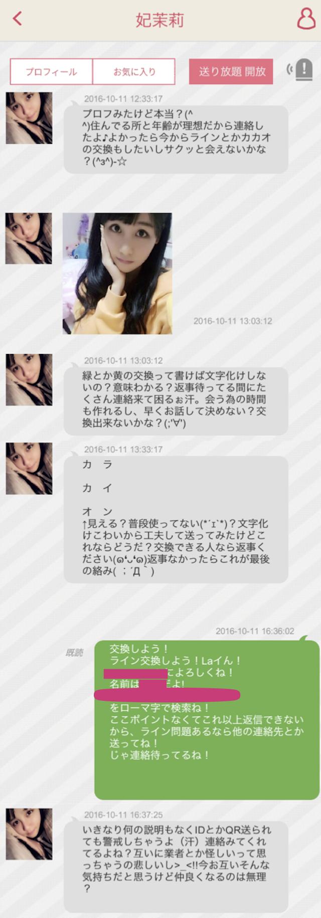 きゃわわ_出会いアプリ3
