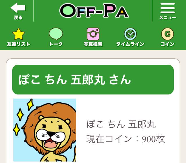 オフパトーク_アプリ4