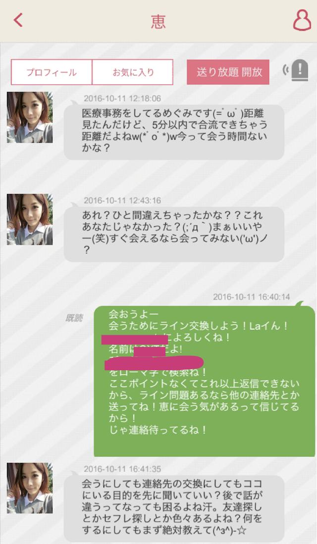 きゃわわ_出会いアプリ5