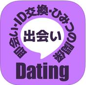 出会いDating大人チャットアプリ1