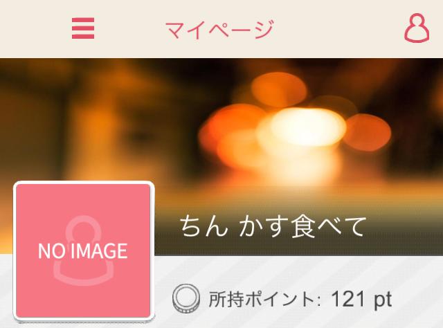 きゃわわ_出会いアプリ6