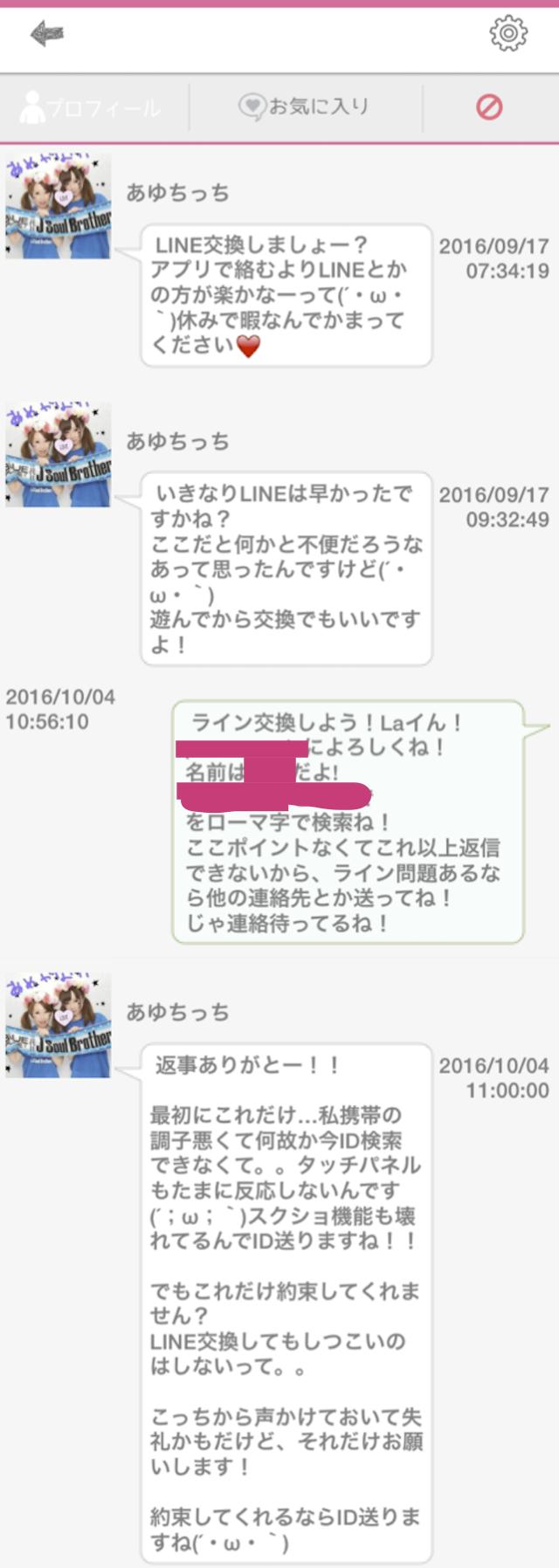 即会い♡カップリング3