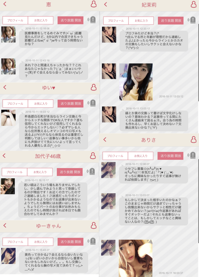 きゃわわ_出会いアプリ2