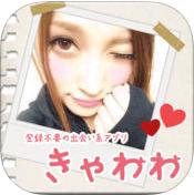 きゃわわ_出会いアプリ1